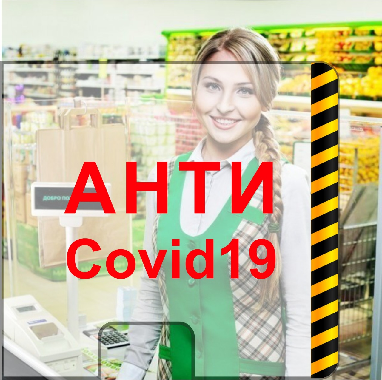https://reklamars.ru/wp-content/uploads/2019/07/zashita-ot-covid19.jpeg